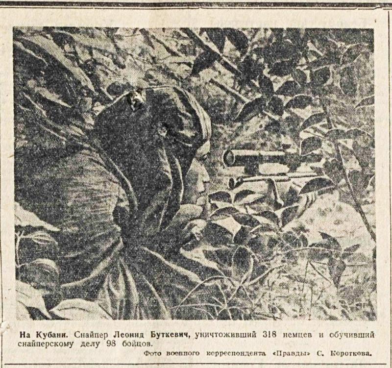 «Правда», 2 июля 1943 года