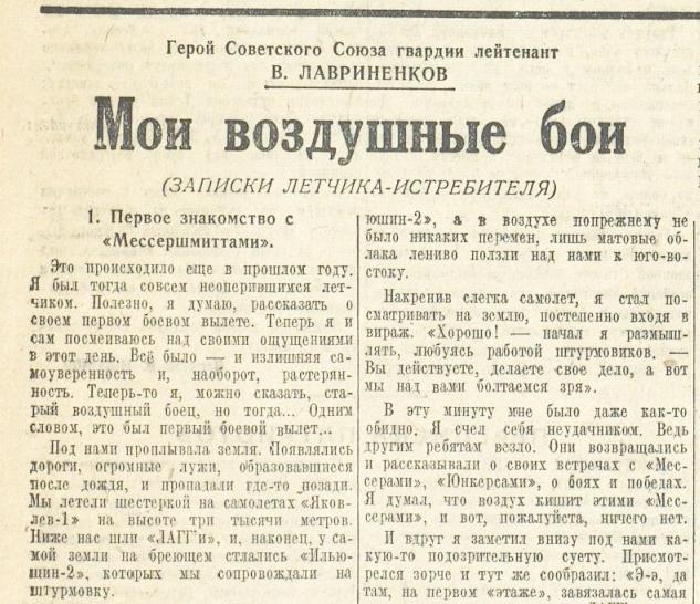 «Красная звезда», 1 июля 1943 года