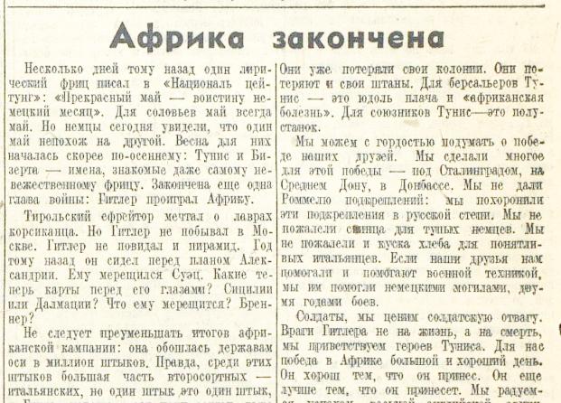 «Красная звезда», 9 мая 1943 года