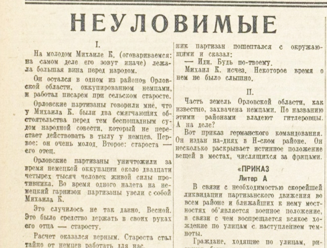 «Известия», 2 июля 1942 года