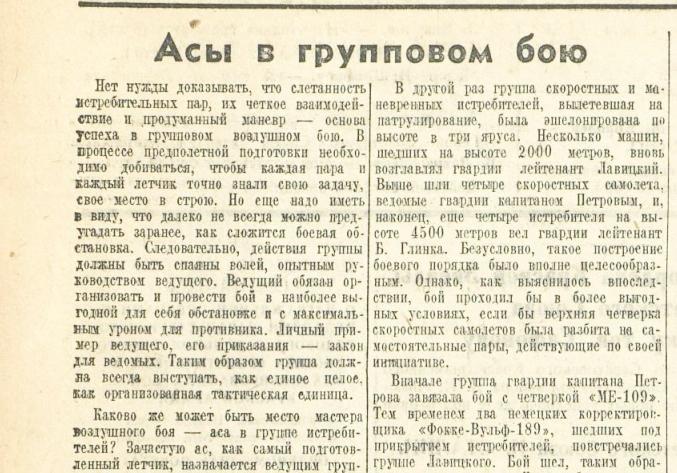 «Красная звезда», 3 июля 1943 года