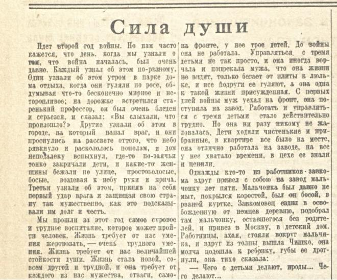 «Известия», 3 июля 1942 года