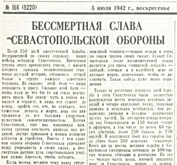 «Красная звезда», 5 июля 1942 года