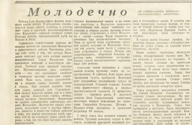 «Известия», 6 июля 1944 года
