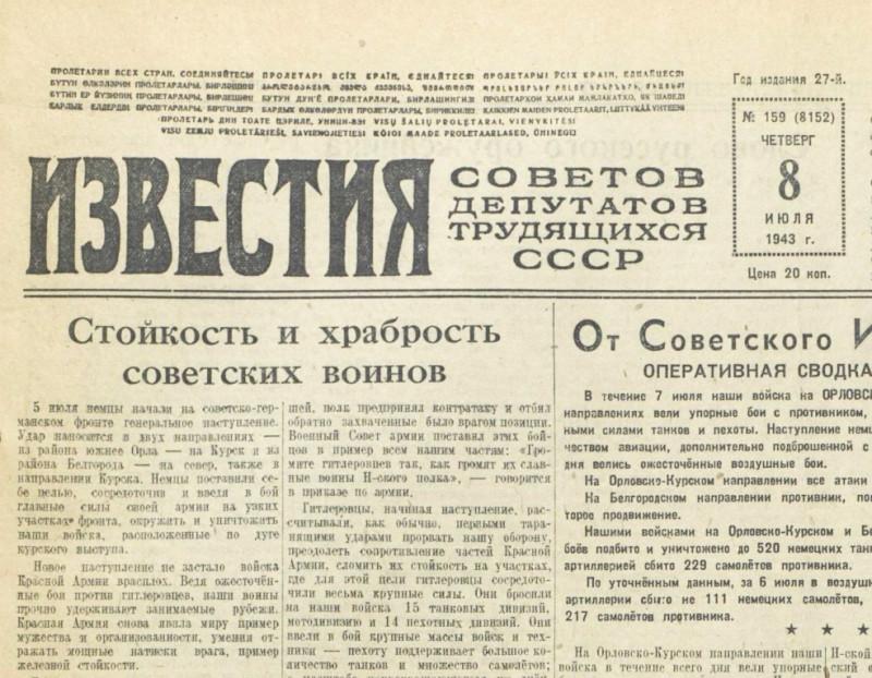 «Известия», 8 июля 1943 года