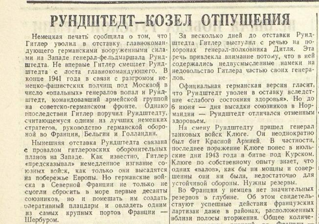 «Красная звезда», 8 июля 1944 года