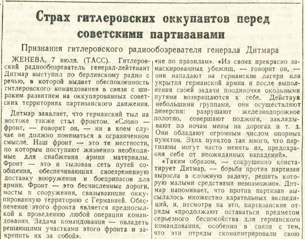 «Красная звезда», 8 июля 1943 года
