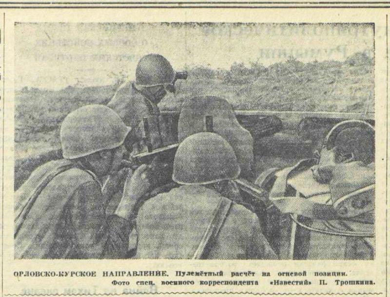 «Известия», 9 июля 1943 года