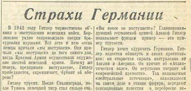 «Красная звезда», 9 июля 1943 года