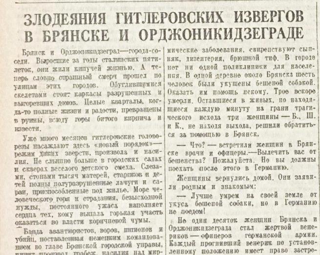 «Правда», 6 июля 1942 года