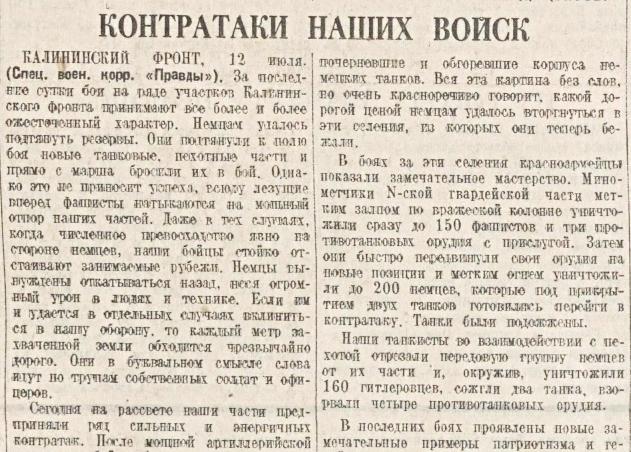 «Правда», 13 июля 1942 года