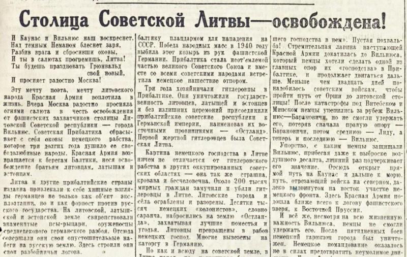 «Красная звезда», 14 июля 1944 года