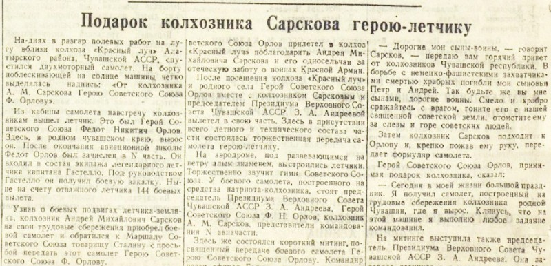 «Красная звезда», 12 июля 1944 года