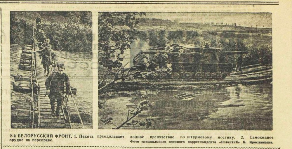 «Известия», 16 июля 1944 года