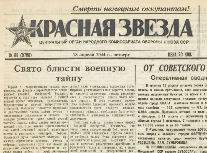 «Красная звезда», 13 апреля 1944 года