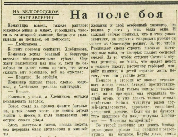 «Известия», 15 июля 1943 года