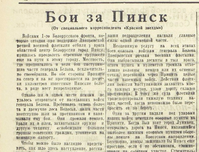 «Красная звезда», 15 июля 1944 года