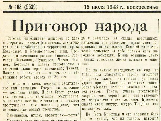 «Красная звезда», 18 июля 1943 года