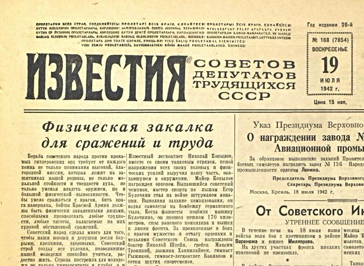 «Известия», 19 июля 1942 года