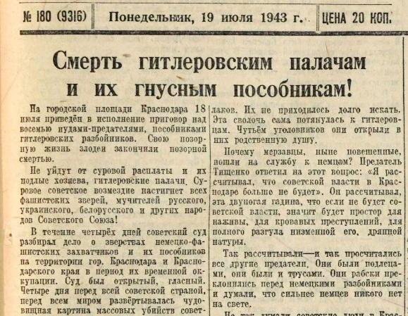 «Правда», 19 июля 1943 года