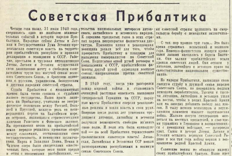 «Красная звезда», 21 июля 1944 года