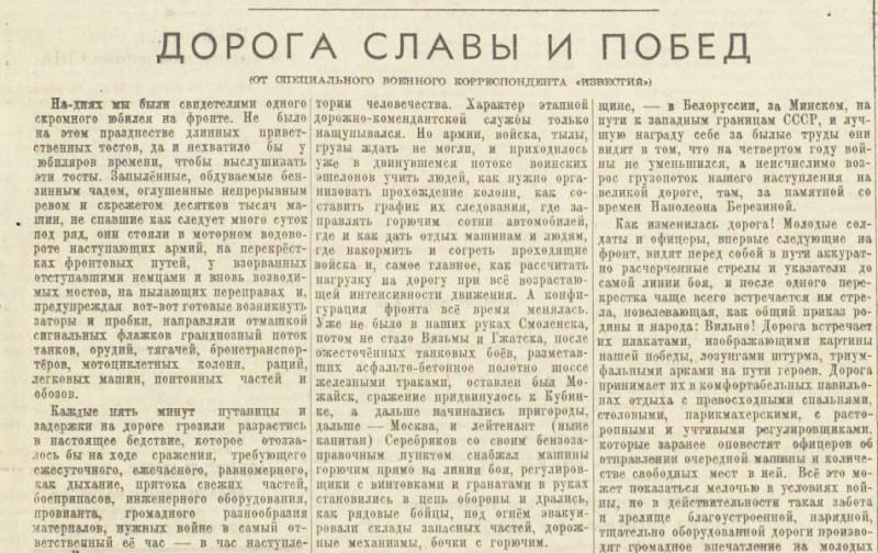 «Известия», 11 июля 1944 года