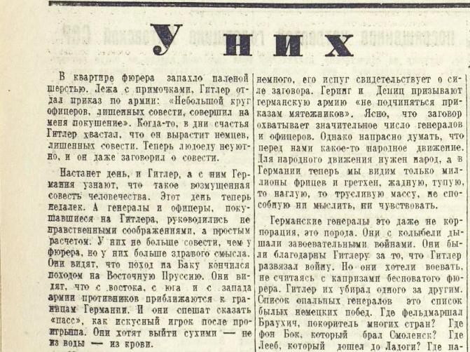 «Красная звезда», 23 июля 1944 года