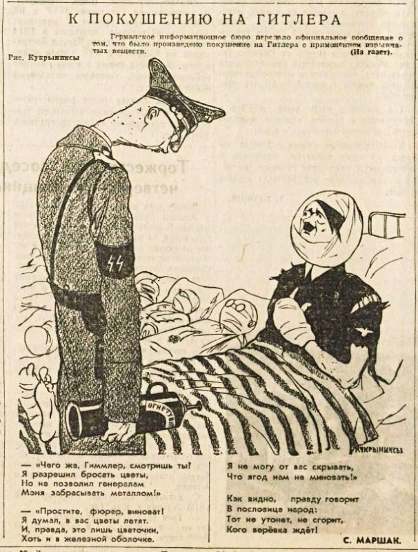 «Правда», 22 июля 1944 года