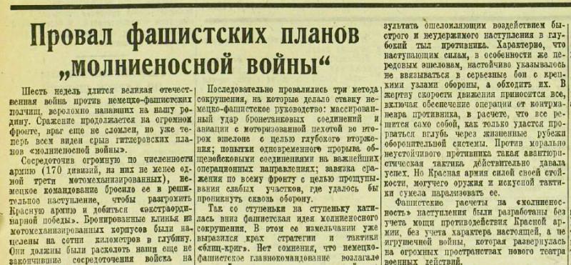 «Красная звезда», 5 августа 1941 года