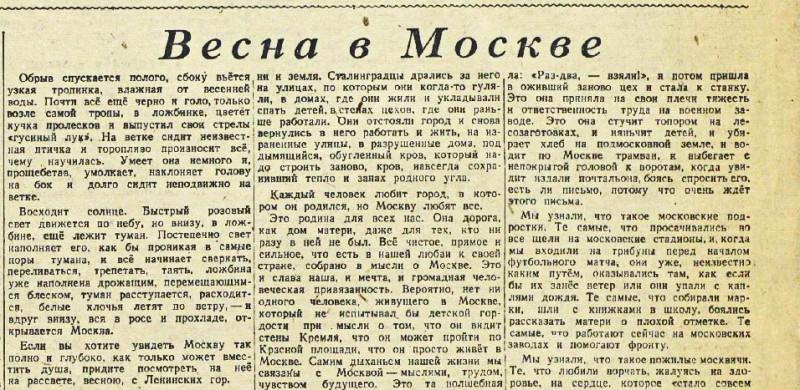 «Известия», 30 апреля 1943 года