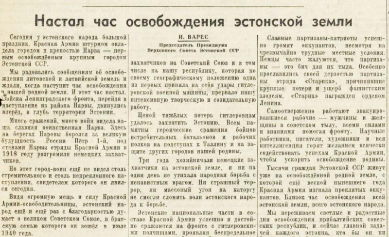 «Известия», 27 июля 1944 года