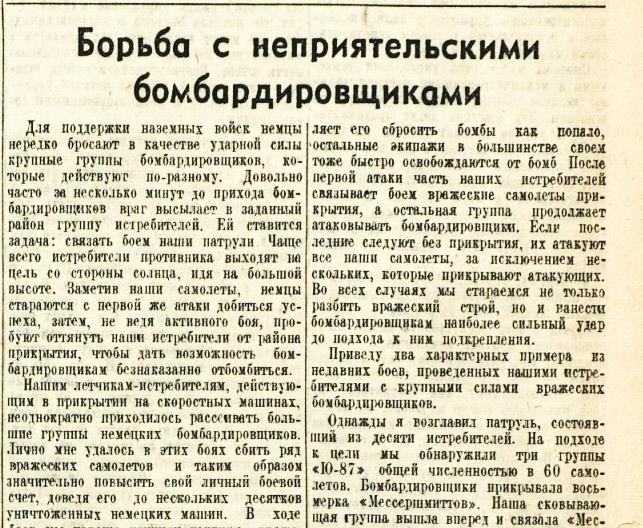 «Красная звезда», 31 июля 1943 года