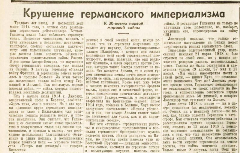 «Правда», 24 июля 1944 года