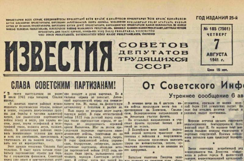 «Известия», 7 августа 1941 года
