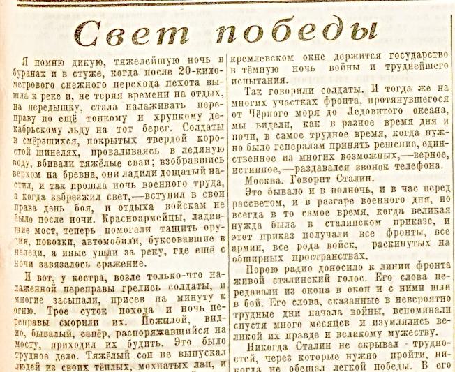 «Известия», 30 июля 1944 года