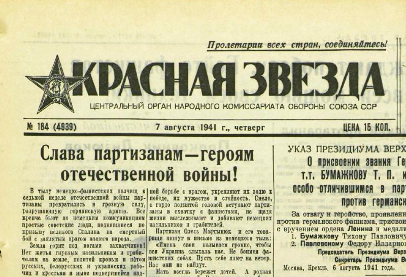 «Красная звезда», 7 августа 1941 года