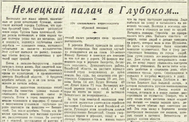 «Красная звезда», 29 июля 1944 года