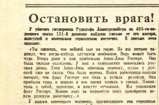 «Известия», 4 августа 1942 года