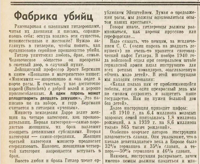 «Правда», 4 августа 1941 года