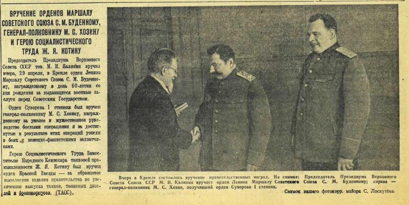«Красная звезда», 30 апреля 1943 года