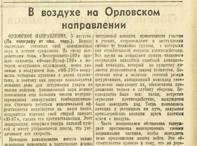 «Красная звезда», 4 августа 1943 года