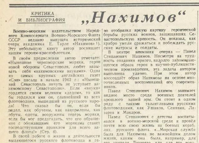 «Известия», 4 августа 1943 года