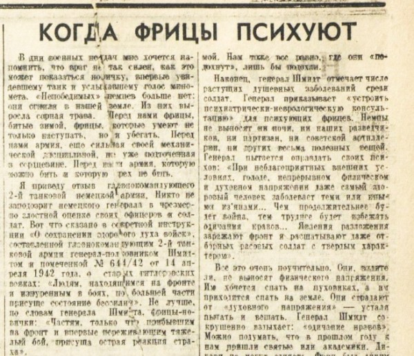«Красная звезда», 6 августа 1942 года