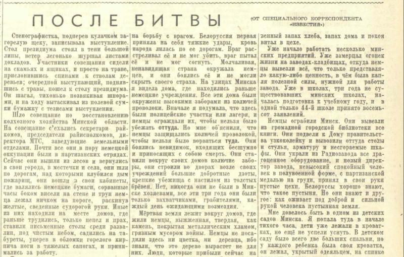 «Известия», 6 августа 1944 года