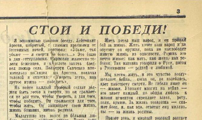 «Красная звезда», 8 августа 1942 года