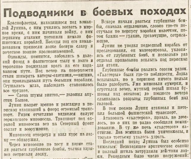 «Правда», 10 августа 1942 года