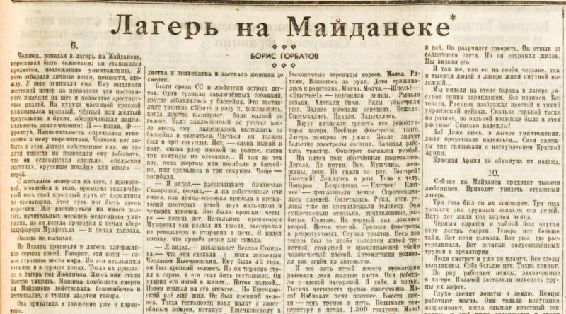 «Правда», 12 августа 1944 года