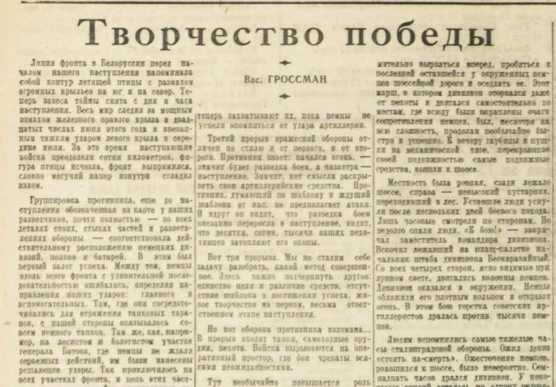 «Красная звезда», 13 августа 1944 года