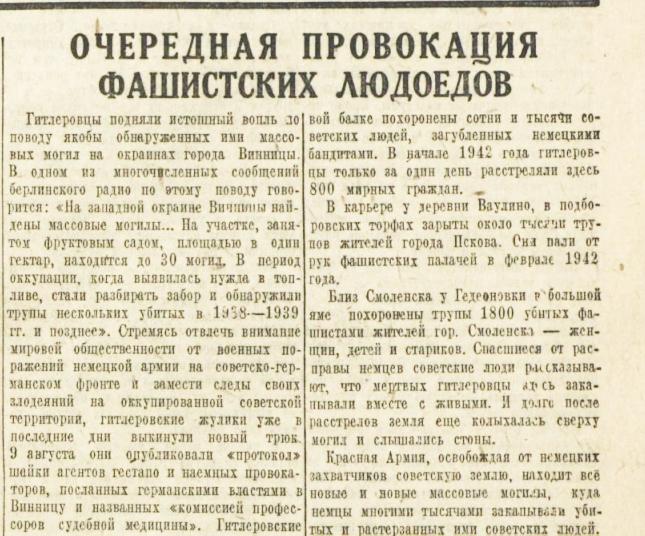 «Красная звезда», 12 августа 1943 года