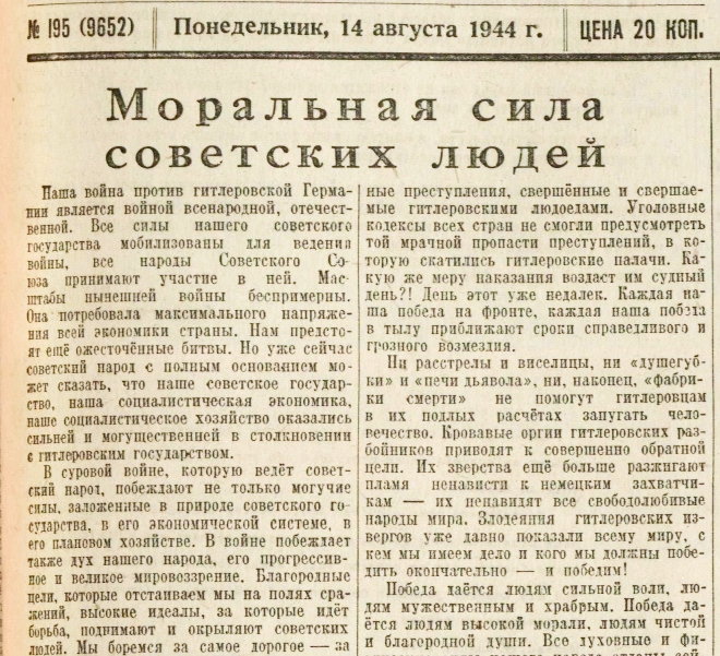 «Правда», 14 августа 1944 года